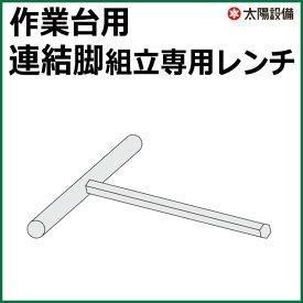 SAKAE 作業台 作業台連結脚 組立専用レンチ SK-KK-100WRE
