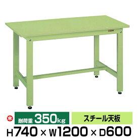 SAKAE 軽量作業台 グリーン 高さ74cm×横幅120cm×奥行60cm スチール天板 SK-KK-48SN 【送料無料 車上渡し品 返品不可】