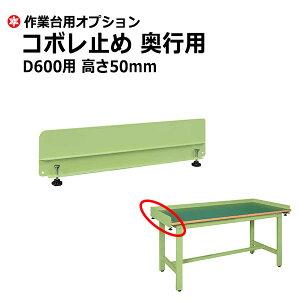 【クーポンあり】SAKAE 作業台 コボレ止め 奥行用 高さ50mm D600用 グリーン (2個セット) SK-KK-600DK