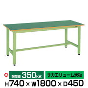 SAKAE軽量作業台グリーン高さ74cm×横幅180cm×奥行45cmサカエリューム天板SK-KK-67FN