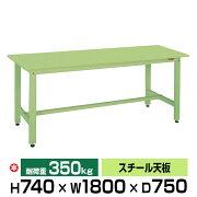 SAKAE軽量作業台グリーン高さ74cm×横幅180cm×奥行75cmスチール天板SK-KK-69SN