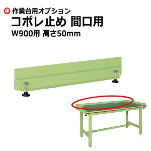 【クーポンあり】SAKAE 作業台 コボレ止め 間口用 高さ50mm W900用 グリーン SK-KK-900WK