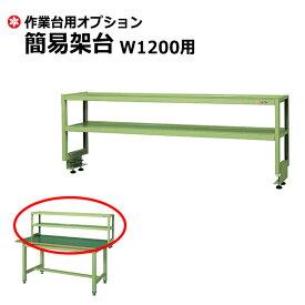 【クーポンあり】SAKAE 作業台 簡易架台 W1200用 グリーン SK-KT-120K