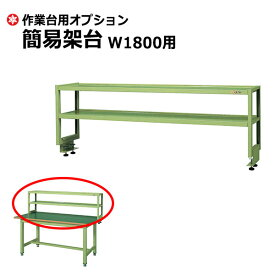【クーポンあり】SAKAE 作業台 簡易架台 W1800用 グリーン SK-KT-180K【送料無料 車上渡し品 返品不可】【個人宅配送不可】