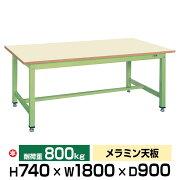 SAKAE中量作業台グリーン高さ74cm×横幅180cm×奥行90cmメラミン天板SK-KT-703IG