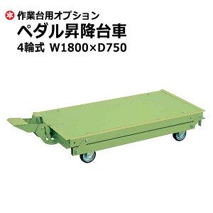 【クーポンあり】SAKAE 作業台 ペダル昇降台車 4輪式 W1800×D750用 グリーン SK-KTW-187DPS