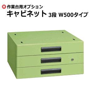 【クーポンあり】SAKAE 作業台 キャビネット W500用 グリーン SK-NKL-30