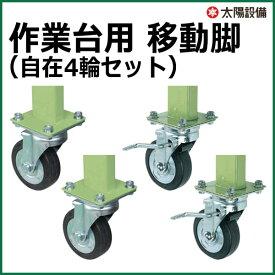 SAKAE 作業台 グリーン 移動脚 自在4輪セット SK-TKK-100CJS
