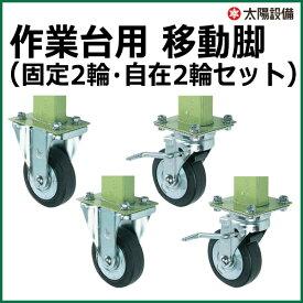 SAKAE 作業台 グリーン 移動脚 固定2輪・自在2輪セット SK-TKK-100CS