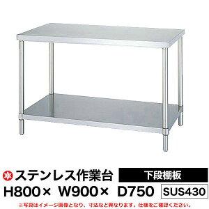 【クーポンあり】ステンレス作業台 (SUS430) 下段棚板仕様 H800×W900×D750 WB-9075 【送料無料 車上渡し品 返品不可】