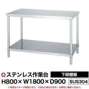 【クーポンあり】ステンレス作業台 (SUS304) 下段棚板仕様 H800×W1800×D900 WBN-18090 【送料無料 車上渡し品 返品不可】