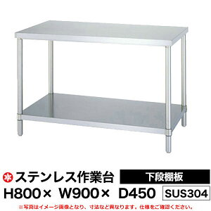 【クーポンあり】ステンレス作業台 (SUS304) 下段棚板仕様 H800×W900×D450 WBN-9045 【送料無料 車上渡し品 返品不可】