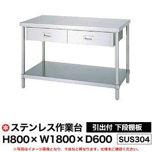 【クーポンあり】ステンレス作業台 (SUS304) 引出付 下段棚板仕様 H800×W1800×D600 WDBN-18060 【送料無料 車上渡し品 返品不可】