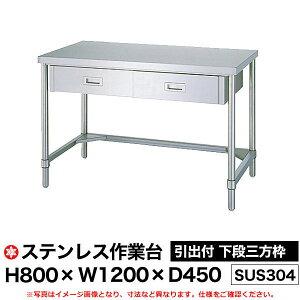 【クーポンあり】ステンレス作業台 (SUS304) 引出付 下段三方枠仕様 H800×W1200×D450 WDTN-12045 【送料無料 車上渡し品 返品不可】
