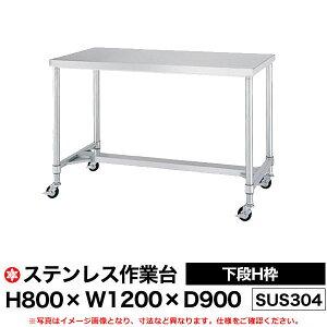 【クーポンあり】ステンレス作業台 (SUS304) 下段H枠仕様 H800×W1200×D900 WHN-12090 【送料無料 車上渡し品 返品不可】