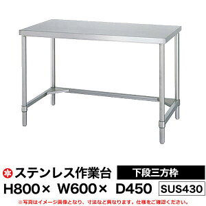 【クーポンあり】ステンレス作業台 (SUS430) 下段三方枠仕様 H800×W600×D450 WT-6045 【送料無料 車上渡し品 返品不可】