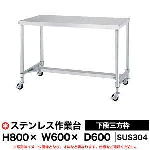 【クーポンあり】ステンレス作業台 (SUS304) 下段三方枠仕様 H800×W600×D600 WTN-6060 【送料無料 車上渡し品 返品不可】
