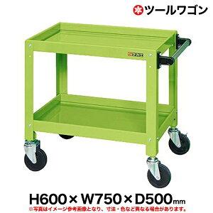 【クーポンあり】ツールワゴン 高さ60cm 横幅75cm 奥行50cm 耐荷重150kg グリーン SK-CSSA-756 【送料無料 車上渡し品 返品不可】