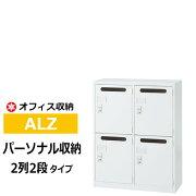 スチール収納棚ホワイトパーソナル収納(2列2段)ALZ-M34【車上渡し品返品不可】