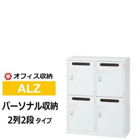 スチール収納棚 ホワイト パーソナル収納 (2列2段) ALZ-M34 【車上渡し品 返品不可】【個人宅配送不可】