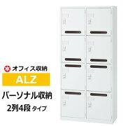 スチール収納棚ホワイトパーソナル収納(2列4段)ALZ-M36【車上渡し品返品不可】