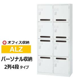 スチール収納棚 ホワイト パーソナル収納 (2列4段) ALZ-M36 【車上渡し品 返品不可】【個人宅配送不可】