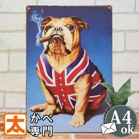 ブリキ看板 犬 ブルドッグ en アメリカン雑貨 看板 インテリア ポスター 犬 わんこ ブルドック 動物柄 イギリス ロンドン 雑貨 タバコ 葉巻 青 サインボード サインプレート アート かわいい 絵画 店舗用 ポイント消化 メール便可