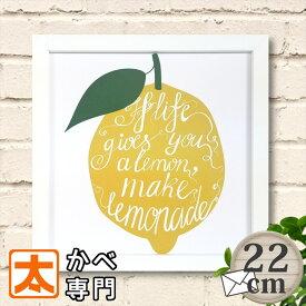 レモン 雑貨 アートパネル キャンバスアート22 レモネード ポスター インテリア 雑貨 ファブリックパネル 果物木 フルーツ 絵画 イラスト ピクトグラム 絵記号 絵文字 壁掛け おしゃれ かわいい 可愛い 黄色 約20cm ポイント消化 メール便