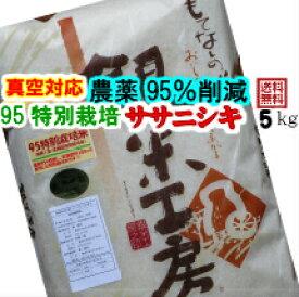 送料無料 ! [真空パック対応][オーガニック肥料・農薬95%削減]八代目 太治兵衛の令和元年産95特別栽培ササニシキ [5kg]10月3日より発送開始します。