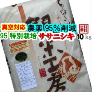 送料無料 ! [真空パック対応][オーガニック肥料・農薬95%削減]八代目 太治兵衛の令和元年産 95特別栽培ササニシキ [10kg(5kg×2袋)]10月 3日より発送開始します。