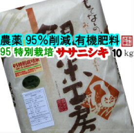 送料無料 ! [オーガニック肥料・農薬95%削減]八代目 太治兵衛の令和元年産 95特別栽培ササニシキ [10kg(5kg×2袋)]10月 3日より発送開始します。