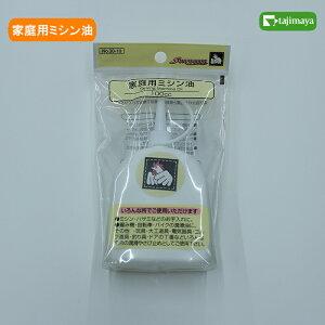 サンコッコー ミシン油【C】