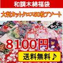 【送料無料】和調木綿カットクロス福袋(50枚)