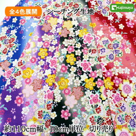 和柄 斜め桜吹雪文様 全4色 約110cm幅 10cm単位 切り売り【布地 生地 和柄 和柄生地】【MT MA6000-1】【C】