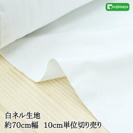 フランネル 白ネル 70cm幅 10cm単位 切り売り 600番 二巾 16双 【布地 ナプキン ネルドリップコーヒー ネル生地】
