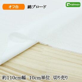 特価 クラボウ 広幅 綿ブロード無地 オフ白 マスク 約112cm幅 10cm単位 切り売り【布 生地 無地 白布】