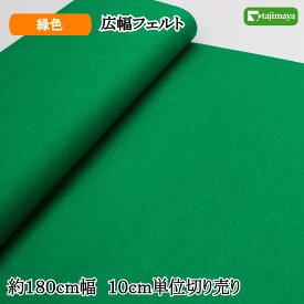 ホツレない! 緑の広巾カラーフェルト 「180cm巾でお買い得なフェルト」【C】