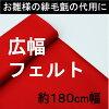 フェルト180cm巾×10cm単位の切り売り赤色
