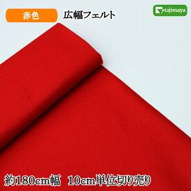 フェルト180cm巾×10cm単位の切り売り 赤色【C】