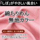 綿ちりめん無地カラー【RS1】