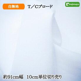日清紡 T/Cブロード無地白色 約91cm幅 10cm単位 切り売り 日本製【布地 生地 無地 白】【C】