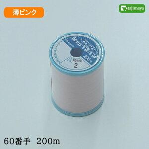 フジックス シャッペスパン ミシン糸(薄ピンク)普通地用 60番 200m 色番2