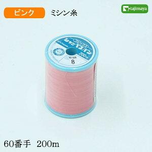 フジックス シャッペスパン ミシン糸(ピンク)普通地用 60番 200m 色番8