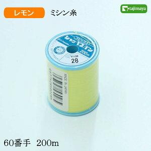 フジックス シャッペスパン ミシン糸(レモン)普通地用 60番 200m 色番28