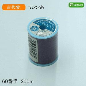フジックス シャッペスパン ミシン糸(古代紫)普通地用 60番 200m 色番46