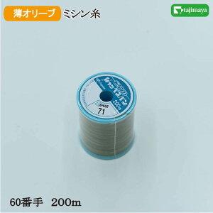 フジックス シャッペスパン ミシン糸(薄オリーブ)普通地用 60番 200m 色番71