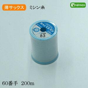 フジックス シャッペスパン ミシン糸(薄サックス)普通地用 60番 200m 色番83