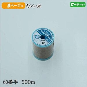 フジックス シャッペスパン ミシン糸(濃ベージュ)普通地用 60番 200m 色番112
