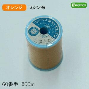フジックス シャッペスパン ミシン糸(オレンジ)普通地用 60番 200m 色番210