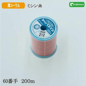 フジックス シャッペスパン ミシン糸(薄コーラル)普通地用 60番 200m 色番212